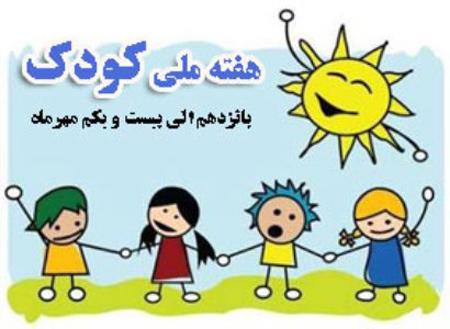 تصاویر هفته کودک, تصاویر پوسترهای روز کودک