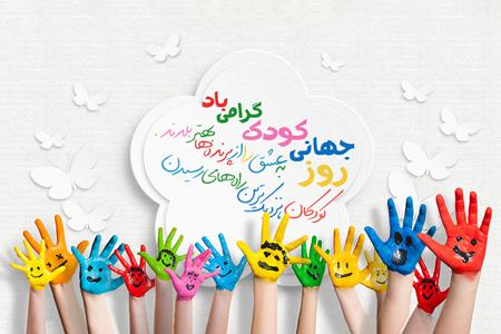تصاویر روز کودک, روز جهانی کودک