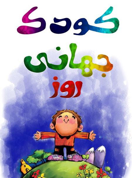 تصاویر پوسترهای روز کودک, تصویر روز جهانی کودک