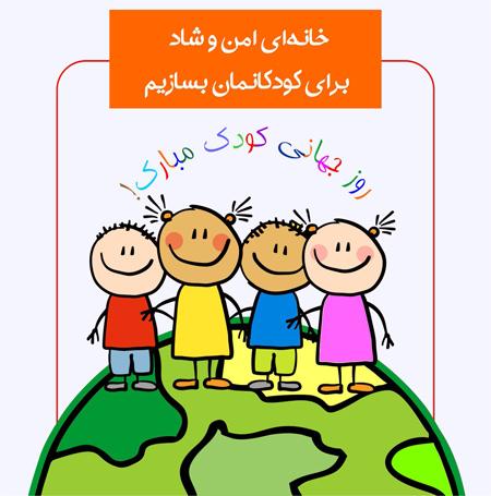 تصویر روز جهانی کودک, عکس روز جهانی کودک
