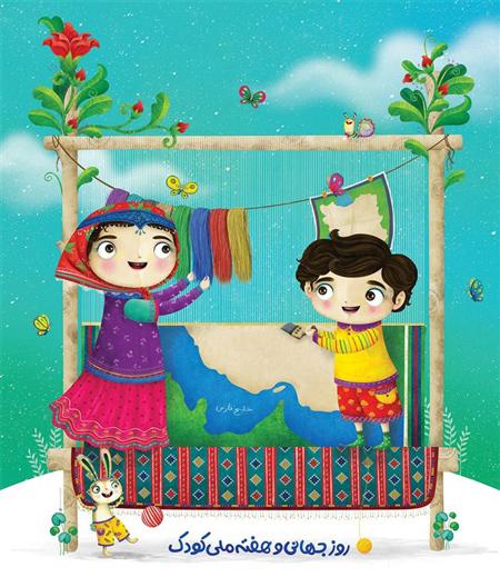 تصاویر کارت پستال روز کودک, تصاویر هفته کودک